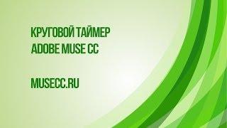 видео Круговой таймер обратного отсчета для Adobe Muse