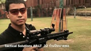 tactical solution ar 22 lt rapid fire