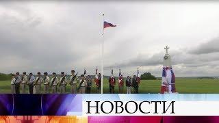 Во Франции открыли памятник русским воинам, павшим во время Первой мировой войны.