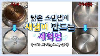 초간단)스테인 냄비 기름때&무지개얼룩 세척법!(…