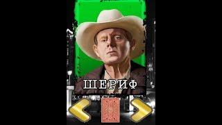 Мафия Онлайн - играем за шерифа. Долгая и интересная игра! #3