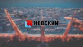 Водонагреватель проточный электрический «Невский» класс Промышленный Обзор