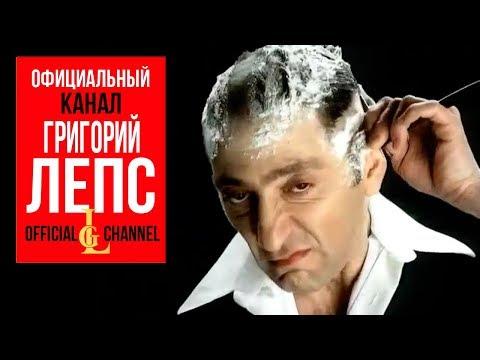 Григорий Лепс — Крыса-ревность