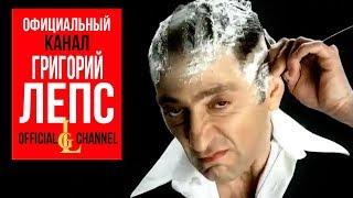 Григорий Лепс  -  Крыса - ревность  (Official video 2000)