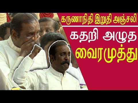 karunanidhi funeral Vairamuthu crying karunanidhi funeral rajaji hall full event tamil news tamil news live redpix  #ripkalaignar #ripkarunanidhi    Karunanidhi's son MK Stalin was seen breaking down, surrounded by DMK leaders, on learning of the court's decision to allow the former chief minister's burial site at Marina Beach. A loud cheer rose up from thousands of supporters outside, many of them waiting at the beach. A large number of policemen and Rapid Action Force commandos were called in to control the crowds. Mourners, including politicians and celebrities, streamed into Rajaji Hall in Chennai to pay tribute to the leader whose body was kept in a glass coffin, wrapped in the national flag. Prime Minister Narendra Modi, who flew down this morning, also arrived to pay his last respects to a leader he described in tweets as a