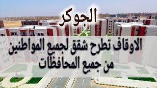 الاوقاف تطرح شقق لجميع المواطنين من جميع المحافظات بمقدم ١٠ الاف جنيه