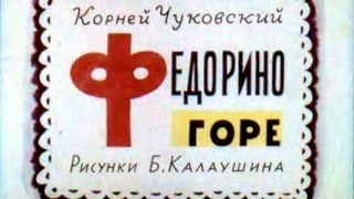 Федорино горе (диаф-1963,исп.К.Чуковский)