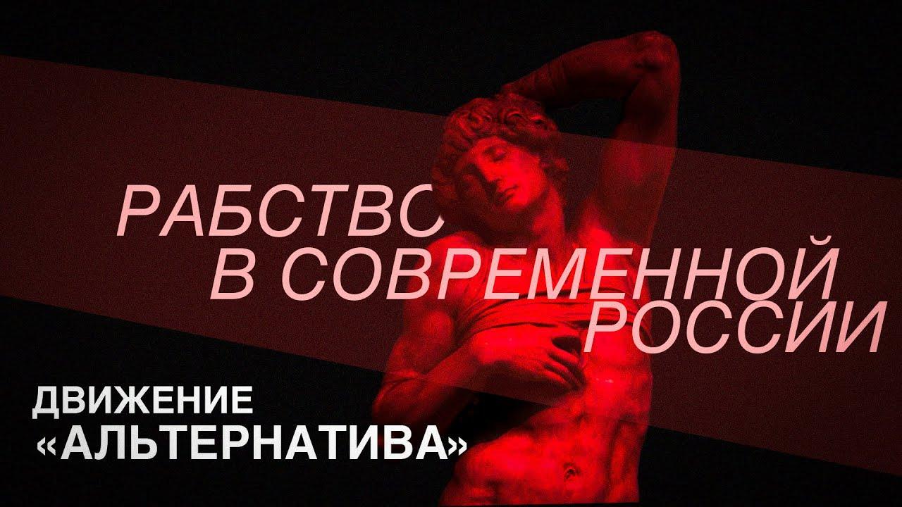 Рабство в современной России – Движение Альтернатива [Русское Общество ВШЭ]