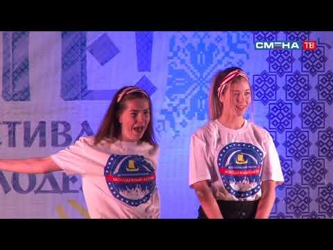 Вечер знакомств на Всероссийском фестивале учащейся молодёжи «Мы вместе» в ВДЦ «Смена»