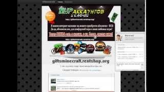 Магазин аккаунтов и ключей Minecraft (ОБМАН!!!)(Как не надо покупать ключи Minecraft. http://giftsminecraft.rentshop.org/, 2013-08-04T11:05:50.000Z)