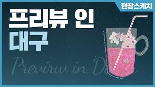 2021 대구국제섬유박람회(PID) 개최… 온-오프 하…
