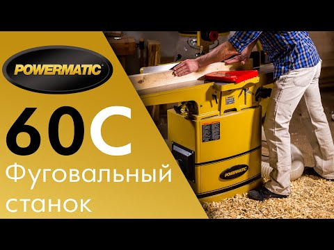 Powermatic 60C -