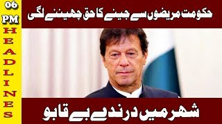 News Headlines | 06:00 PM | 23 July 2019 | Lahore Rang