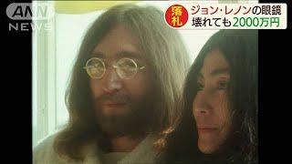 """ジョン・レノンの""""壊れたサングラス""""に2000万円(19/12/16)"""