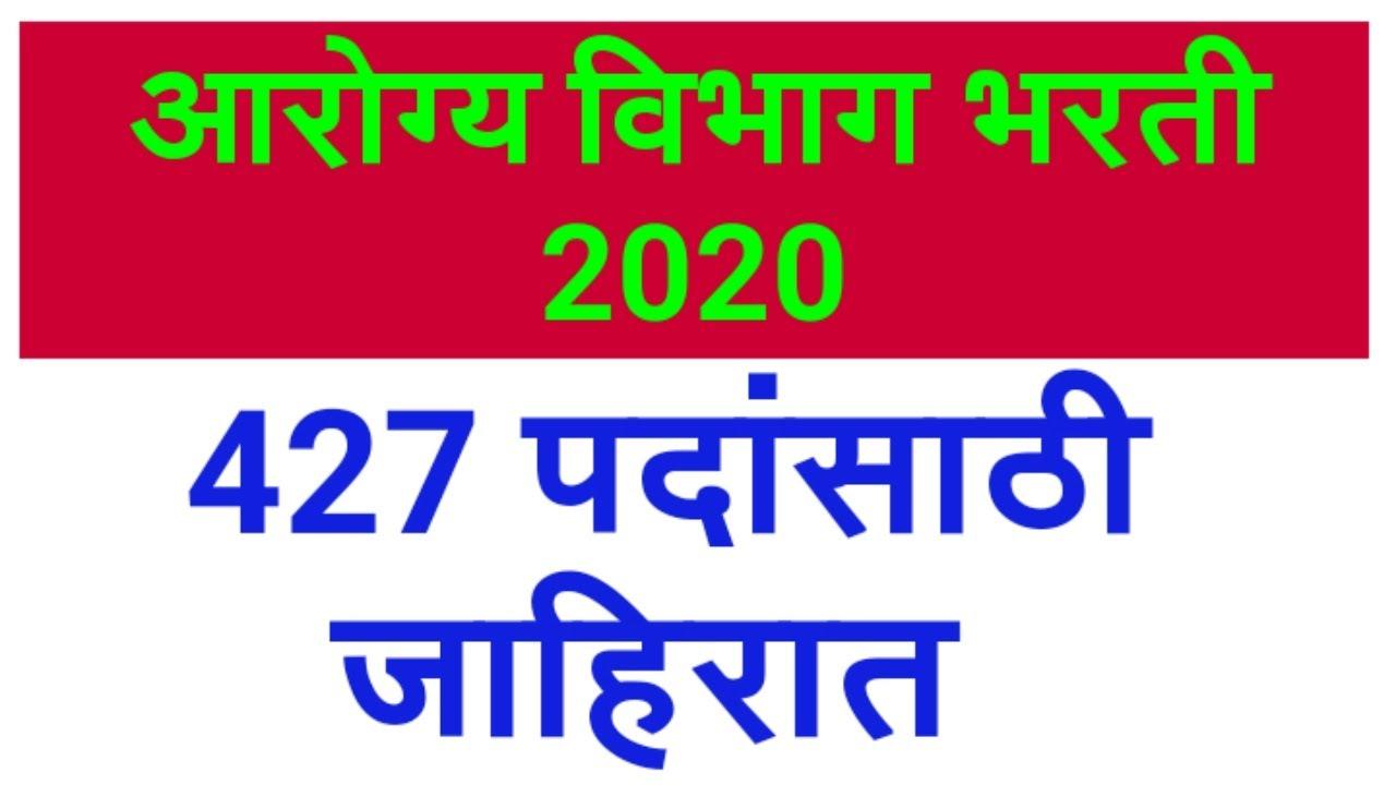 arogya vibhag bharti 2020 | arogya vibhag bharti 2020 ahmednagar | zp bharti 2020 | nmk | mahanmk |