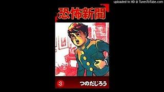 1980-08-04~08-07(連続サスペンスドラマ) モノラル 25分 原作:つのだ...