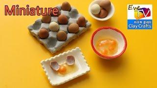미니어쳐 깨진 계란 생달걀 계란판 만들기 아이클레이 폴리머클레이 레진 계란 미니어처 포핀쿠킨 식완 Broken Egg Tutorial, Miniature Food Tutorial