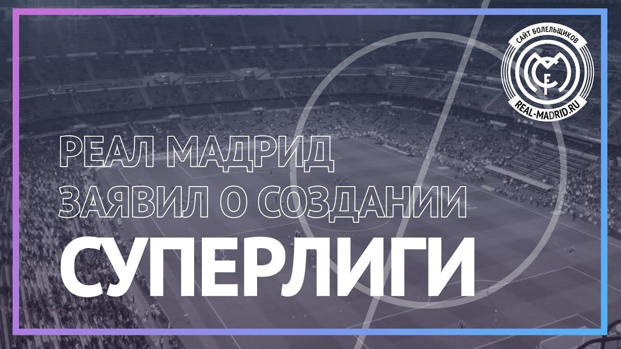 Новая революция европейского футбола: Суперлига