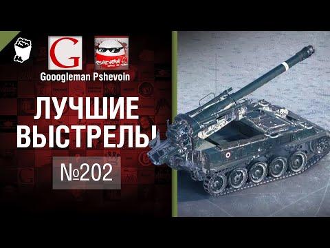 Лучшие выстрелы №202 - от Gooogleman и Pshevoin [World of Tanks]