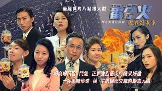 Taiwan番仔火春紀本家【翻拍台灣經典八點檔大戲「台灣霹靂火」】向經典致敬
