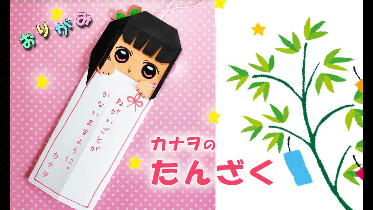 【折り紙】鬼滅の刃・カナヲの短冊(七夕飾り)kimetunoyaiba