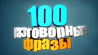 100 Фраз и Выражений на Английском Языке для Поддержания Разговора..