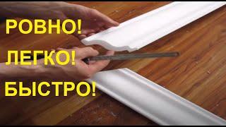 Как правильно резать потолочный плинтус и пользоваться стуслом своими руками: фото и видео-инстукция