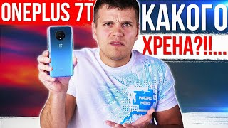 OnePlus 7T конечно ТОП, но ПОДГОРАЕТ… 😡