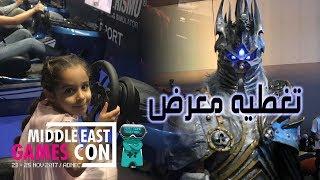 تغطيتنا لمعرض جيمزكون ابوظبي 2017