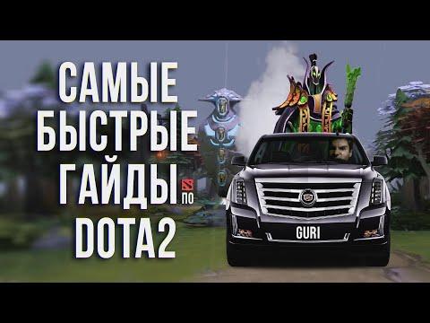 видео: Самый быстрый гайд - rubick dota 2
