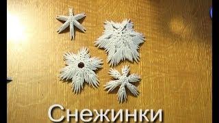 видео КАК СДЕЛАТЬ СНЕЖИНКУ 3Д - Как сделать объемную снежинку в технике оригами