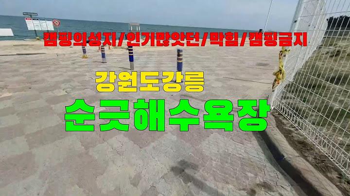 강아지랑/강원도강릉/순긋해변도착
