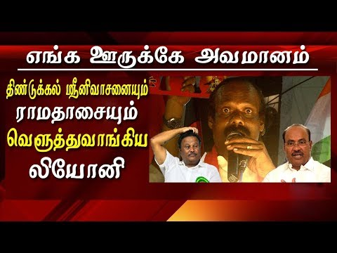 dindigul srinivasan comedy  dindigul leoni makes fun leoni pattimandram tamil news latest tamil news tamil news live   today news in tamil  while campaigning for dmk candidate at chennai  or for the upcoming parliament election 2019 dindigul leoni made fun of dindigul srinivasan for requesting the voters to vote for apple symbol instead of pattali makkal katchi symbol mango for the upcoming parliament election 2019.  dindigul i leoni was campaigning for dayanidhi maran in various part of parts of central chennai,  while speaking to the public dindigul leoni said it is a disgrace for dindigul to have such a minister like dindigul srinivasan who is making comedy in election campaign. he could not even remember the symbol of pmk as mango and asking vote for apple said dindigul leoni      dindigul i. leoni, leoni speech, leoni pattimandram, dindigul leoni, dindigul srinivasan comedy, leoni comedy.    for tamil news today news in tamil tamil news live latest tamil news tamil #tamilnewslive sun tv news sun news live sun news   Please Subscribe to red pix 24x7 https://goo.gl/bzRyDm  #tamilnewslive sun tv news sun news live sun news