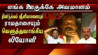 dindigul srinivasan comedy  dindigul leoni makes fun leoni pattimandram tamil news