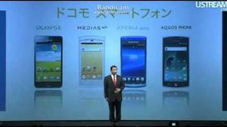 NTTドコモ 2011 夏モデル 新商品・新サービス発表会1