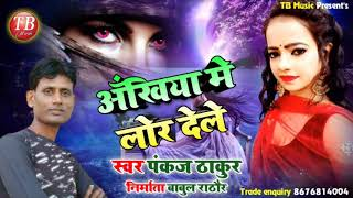 Pankaj Thakur ka super hit sad song 2021!! अँखिया मे लोर देले!! super hit song