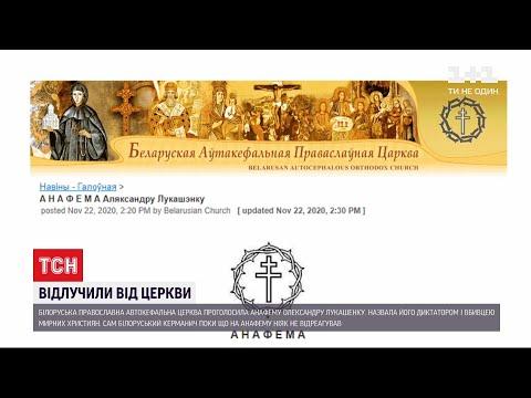 ТСН: Анафема для Лукашенка: колишнього президента Білорусі відсторонили від церкви