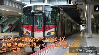【走行音】JR西日本227系A‐40編成(クモハ226-40)『Red wing』呉線[快速安芸路ライナー]広島行き 坂→広島