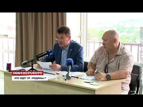 НТС Севастополь: Партия «Родина» представила список кандидатов в депутаты Законодательного собрания Севастополя
