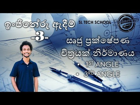 Engineering Drawing 3/ 1st Angle & 3rd Angle In Sinhala  , ET A/L