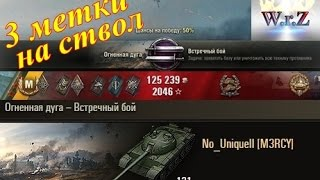 121  На передовой или 3 метки на ствол! Огненная дуга World of Tanks 0.9.15