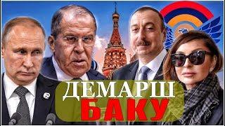 Демарш Баку после Лаврова: в чем Путин отказал Мехрибан