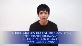 『KOUHEI MATSUSHITA LIVE 2017 -acoustic–』松下洸平ワンマンライブ201...