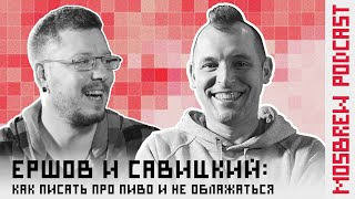 Ершов и Савицкий. Как писать про пиво и не облажаться (18+)