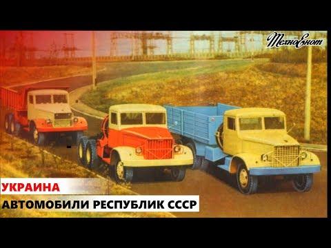 АВТОМОБИЛИ РЕСПУБЛИК СССР.