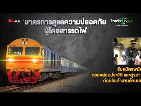 การรถไฟแห่งประเทศไทยออก 5 มาตรการป้องกันเหตุซ้ำรอย