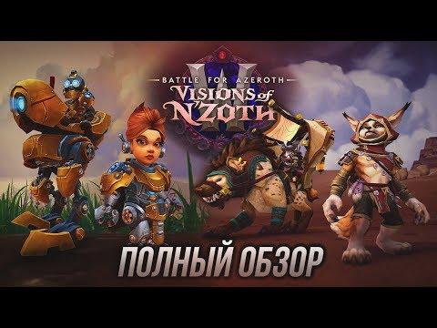 ОБЗОР НОВЫХ РАС: ВУЛЬПЕРЫ И МЕХАНОГНОМЫ! Видения Н'Зота WOW Battle For Azeroth Visions Of N'Zoth 8.3