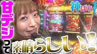 神谷玲子が楽しく勝ちを目指す番組『神ぱち』。 今回はまだ触れたことの...