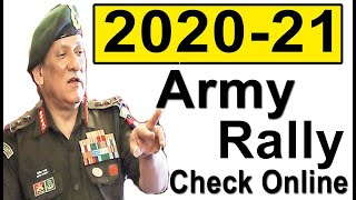 Indian Army Rally Bharti Online Kaise Dhekhe Official Website Indian Army Job