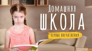 Дистанционное обучение | Домашняя школа | Interneturok